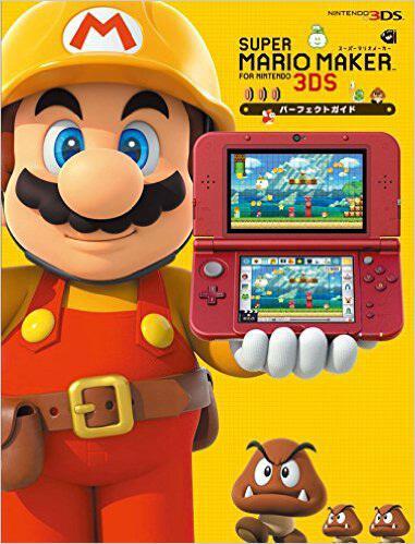 スーパーマリオメーカー for Nintendo 3DS パーフェクトガイド