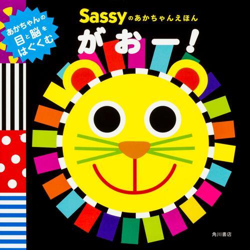 表紙:Sassyのあかちゃんえほん がおー!