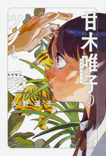 表紙:甘木唯子のツノと愛