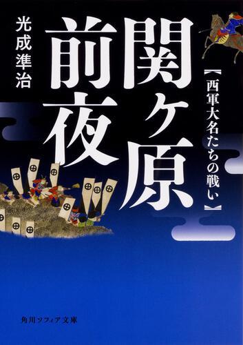 書影:関ヶ原前夜 西軍大名たちの戦い