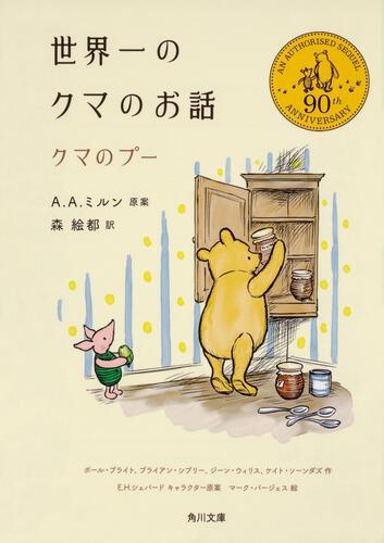 書影:世界一のクマのお話 クマのプー