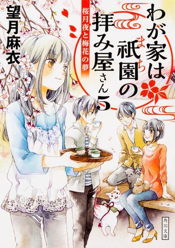 書影:わが家は祇園の拝み屋さん5  桜月夜と梅花の夢