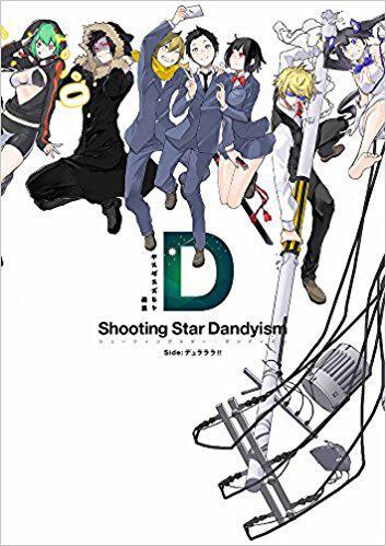 書影:ヤスダスズヒト画集 Shooting Star Dandyism Side:デュラララ!!