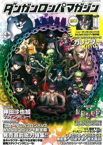 電撃PlayStation 2017年2/10号 増刊 ダンガンロンパマガジン