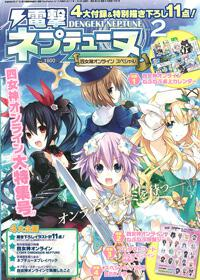 電撃PlayStation 2017年3/13号 増刊 電撃ネプテューヌVol.2 四女神オンラインスペシャル