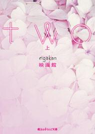 two [上]