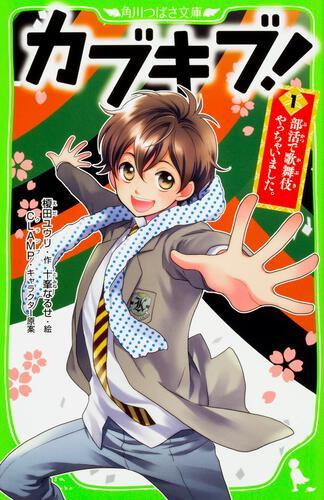 表紙:カブキブ!1 部活で歌舞伎やっちゃいました。