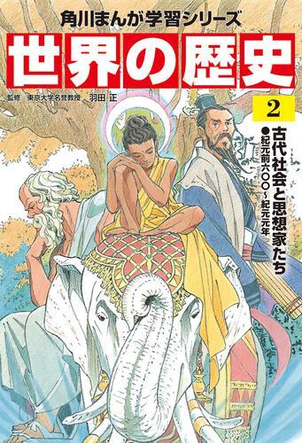 表紙:角川まんが学習シリーズ 世界の歴史 2 古代社会と思想家たち 紀元前六〇〇~紀元元年