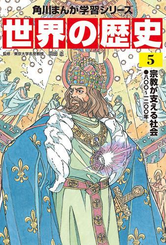表紙:角川まんが学習シリーズ 世界の歴史 5 宗教が支える社会 八〇〇~一二〇〇年