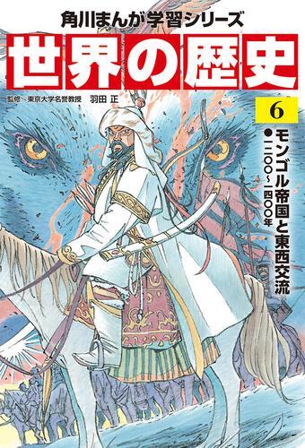 表紙:角川まんが学習シリーズ 世界の歴史 6 モンゴル帝国と東西交流 一二〇〇~一四〇〇年