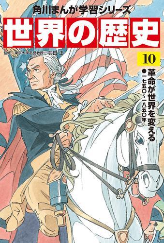 表紙:角川まんが学習シリーズ 世界の歴史 10 革命が世界を変える 一七五〇~一八五〇年
