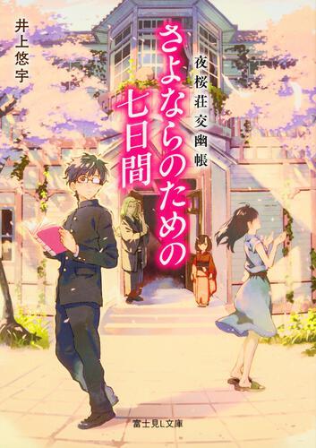 書影:夜桜荘交幽帳 さよならのための七日間