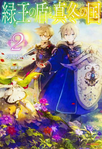 緑王の盾と真冬の国2