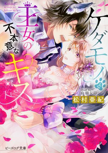 書影:ケダモノと王女の不本意なキス