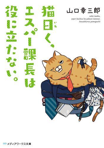 表紙:猫曰く、エスパー課長は役に立たない。