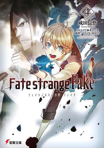 書影:Fate/strange Fake(4)