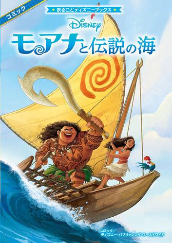 まるごとディズニーブックスモアナと伝説の海