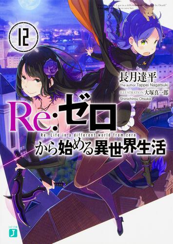 書影:Re:ゼロから始める異世界生活12