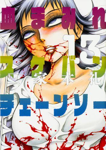 表紙:血まみれスケバンチェーンソー 13