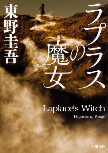 書影:ラプラスの魔女