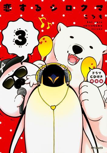表紙:恋するシロクマ (3) ドラマCD付き限定版