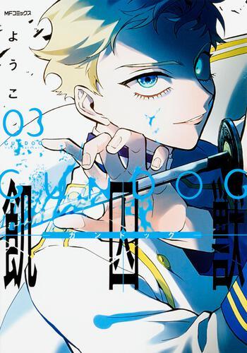 書影:飢囚獣‐ガンドッグ‐ (3)