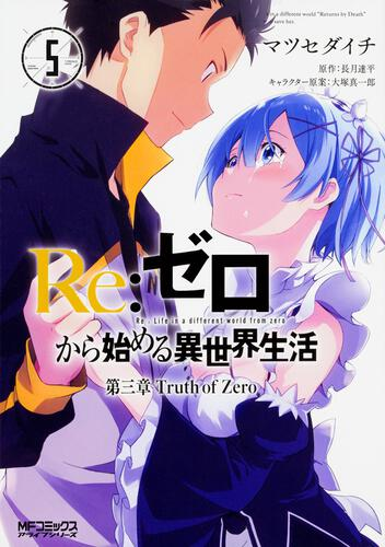書影:Re:ゼロから始める異世界生活 第三章 Truth of Zero 5