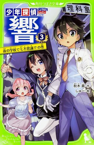 書影:少年探偵 響(3) 夜の学校で七不思議!?の巻