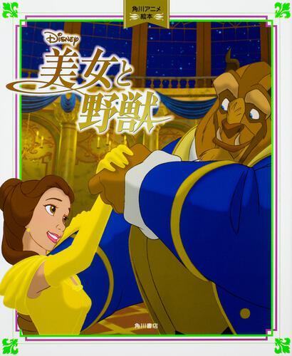 書影:角川アニメ絵本 美女と野獣