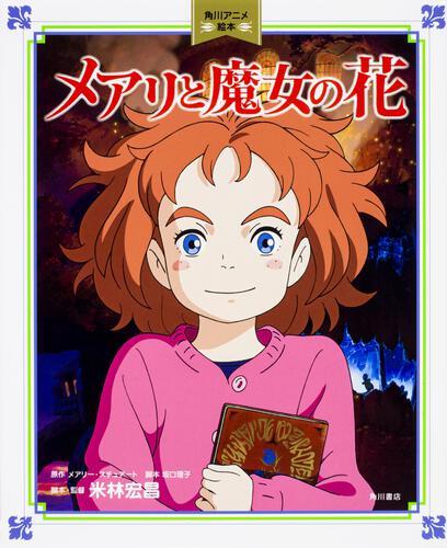 表紙:角川アニメ絵本 メアリと魔女の花