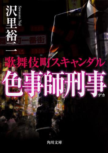 書影:色事師刑事 歌舞伎町スキャンダル