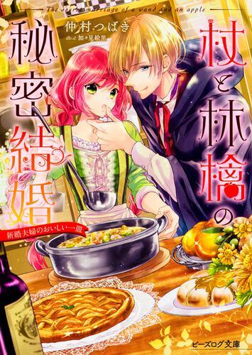 書影:杖と林檎の秘密結婚 新婚夫婦のおいしい一皿