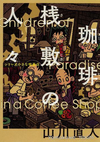 表紙:珈琲桟敷の人々 シリーズ 小さな喫茶店