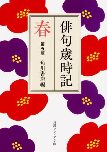 書影:俳句歳時記 第五版 春