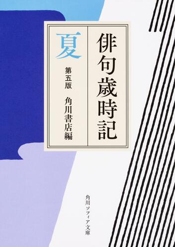 書影:俳句歳時記 第五版 夏