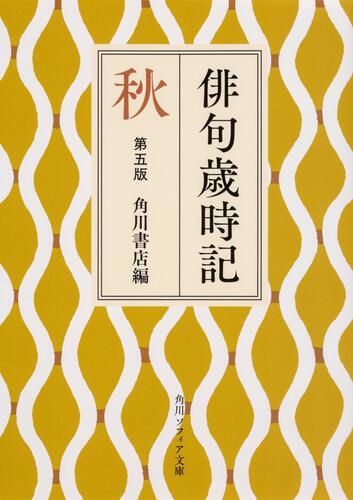 書影:俳句歳時記 第五版 秋