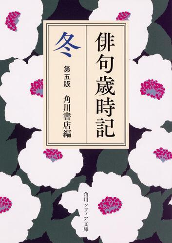 書影:俳句歳時記 第五版 冬