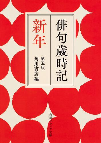 書影:俳句歳時記 第五版 新年