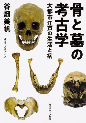 書影:骨と墓の考古学 大都市江戸の生活と病