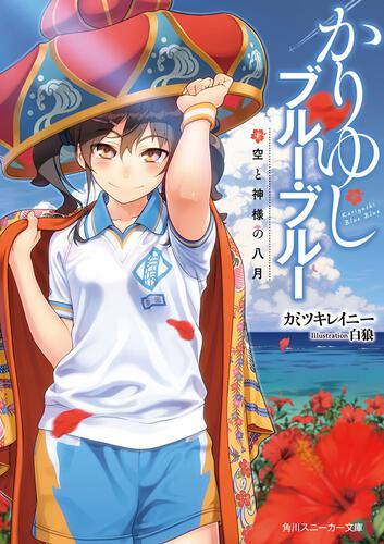 表紙:かりゆしブルー・ブルー 空と神様の八月
