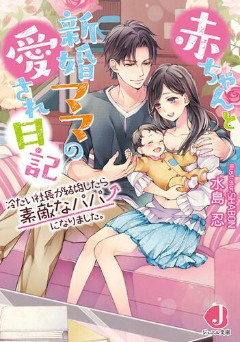 赤ちゃんと新婚ママの愛され日記冷たい社長が結婚したら素敵なパパになりました。
