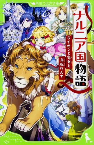 書影:新訳 ナルニア国物語 (1)ライオンと魔女と洋服だんす