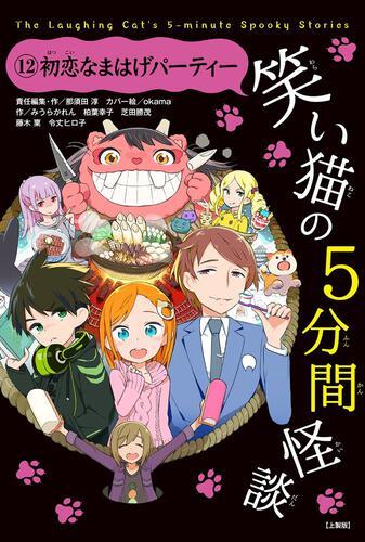 表紙:笑い猫の5分間怪談(12) 初恋なまはげパーティー【上製版】