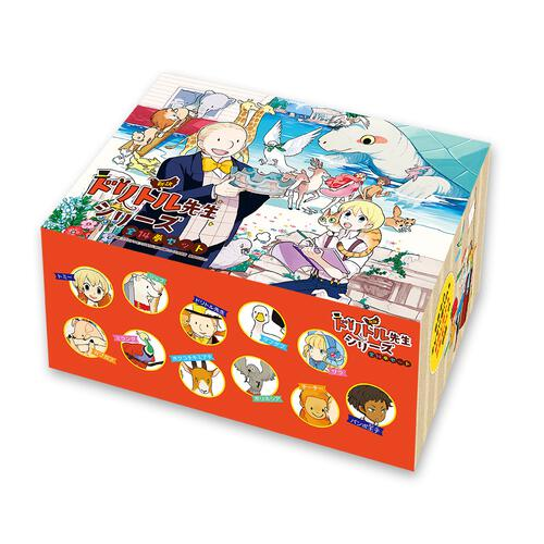 書影:新訳ドリトル先生シリーズ全14巻セット 番外編『ガブガブの本』と日本初公開の短編もふくむ完全版 豪華BOX入り