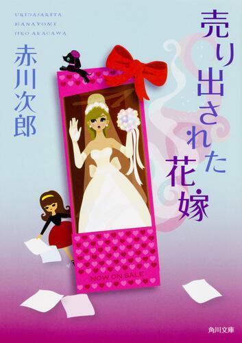 書影:売り出された花嫁 花嫁シリーズ