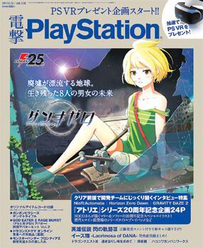 電撃PlayStation 2017年5/25号 Vol.638
