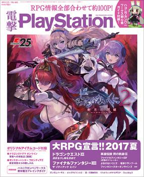 電撃PlayStation 2017年7/27号 Vol.642