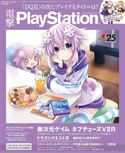電撃PlayStation 2017年8/24号 Vol.644
