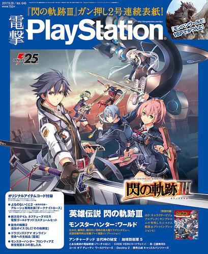 電撃PlayStation 2017年9/28号 Vol.646