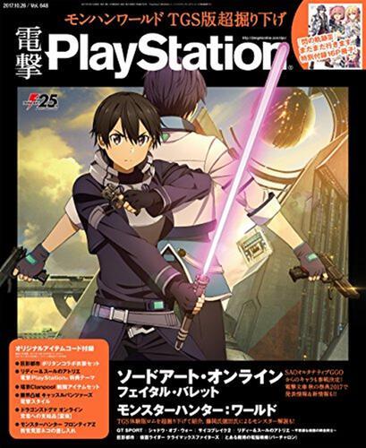 電撃PlayStation 2017年10/26号 Vol.648